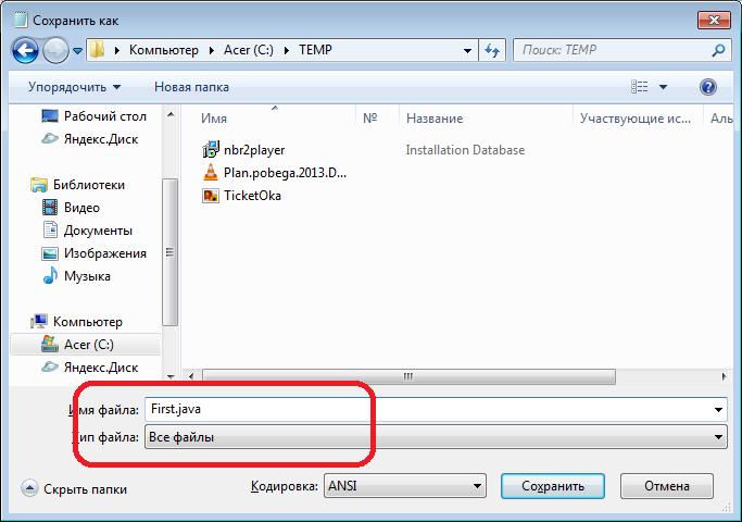 Программу для java файлов